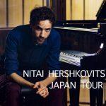 ニタイ・ハーシュコヴィッツ 来日インタビュー|NY=イスラエル・ジャズの新星、音楽的遺産を語る